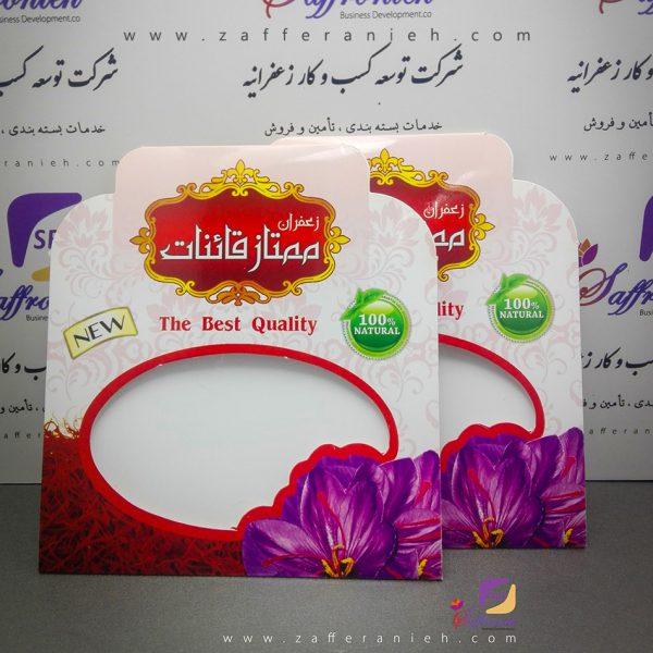 پاکت سفید بسته بندی زعفران با حجم یک مثقال