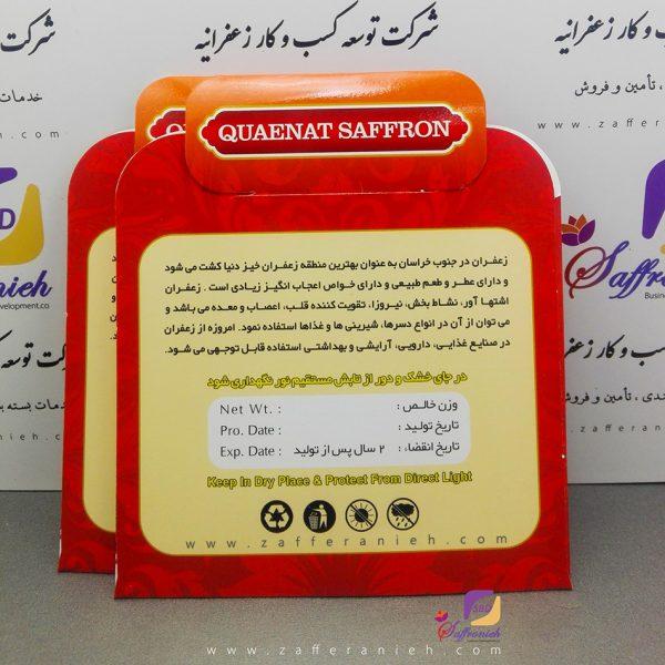 پاکت قرمز بسته بندی زعفران با حجم نیم مثقال