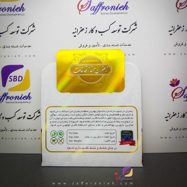 پاکت سفیدطلایی بسته بندی زعفران با حجم یک مثقال