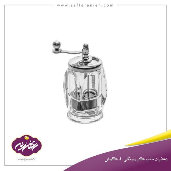 زعفران ساب کریستالی دسته فلزی 4 گوش