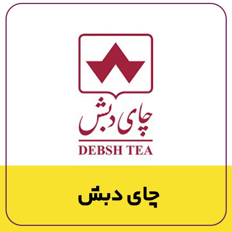 همکاری زعفرانیه و شرکت چای دبش