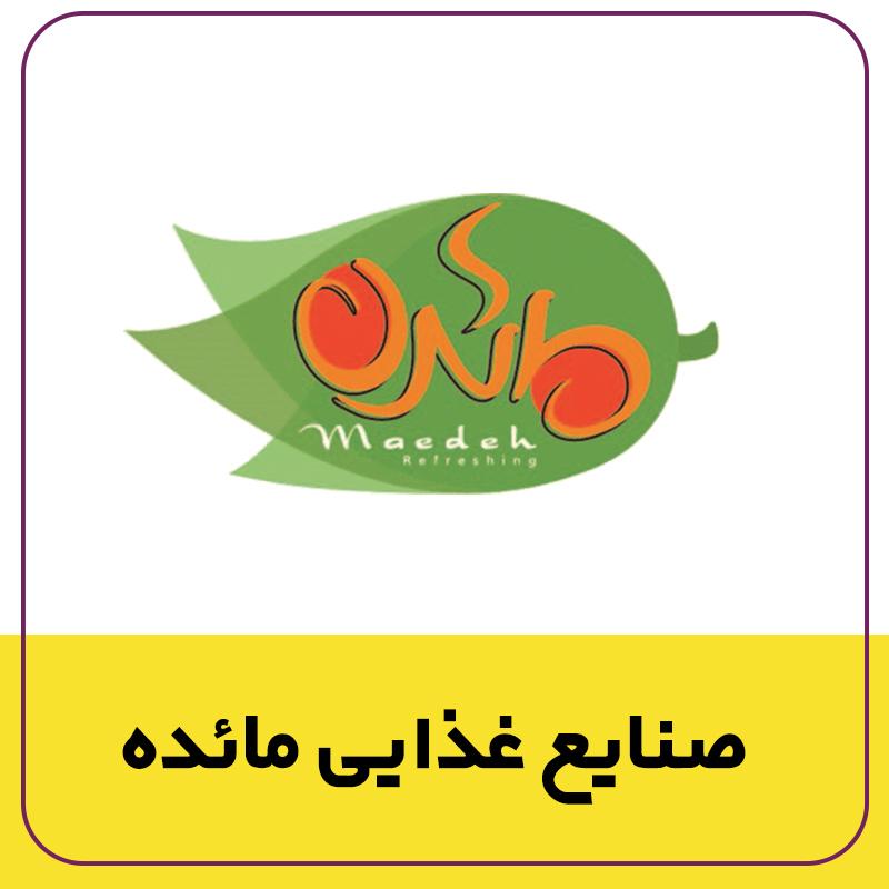 همکاری زعفرانیه و صنایع غذایی مائده