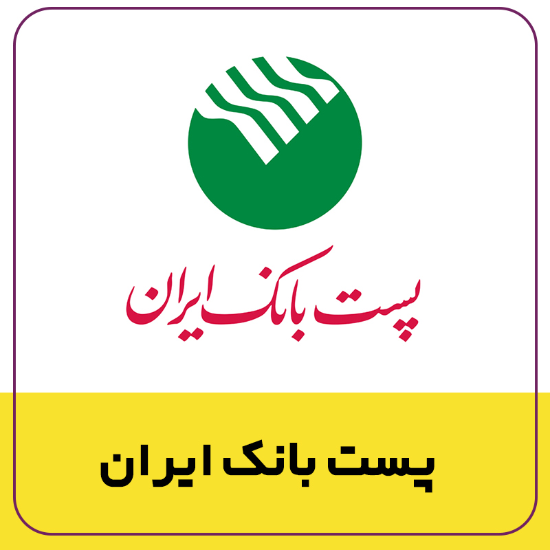 همکاری زعفرانیه و -پست بانک ایران