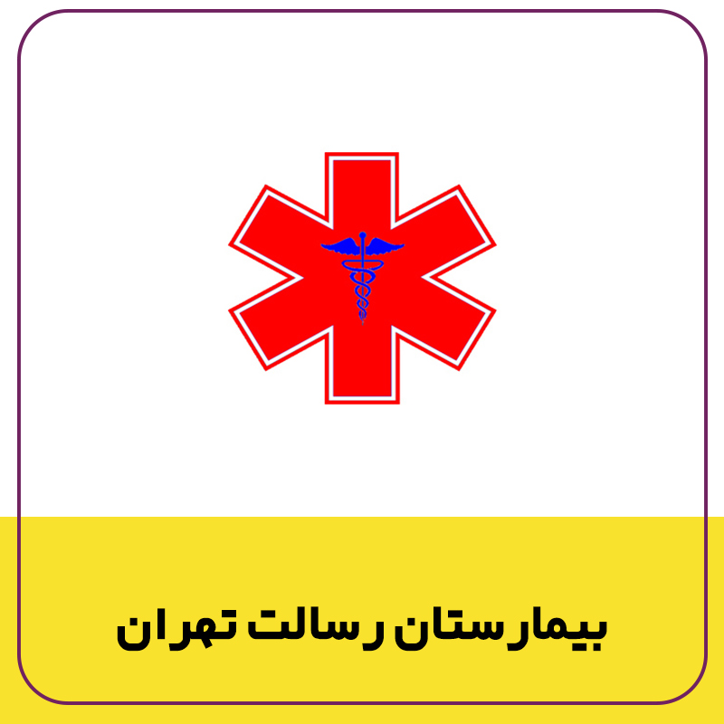سوابق و رزومه شرکت زعفرانیه 8