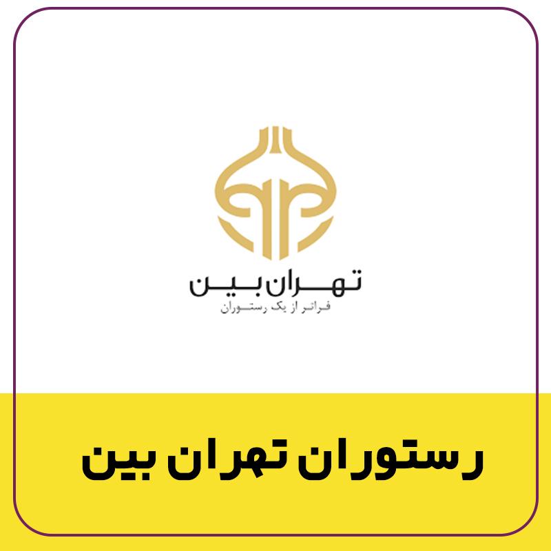 سوابق و رزومه شرکت زعفرانیه 71
