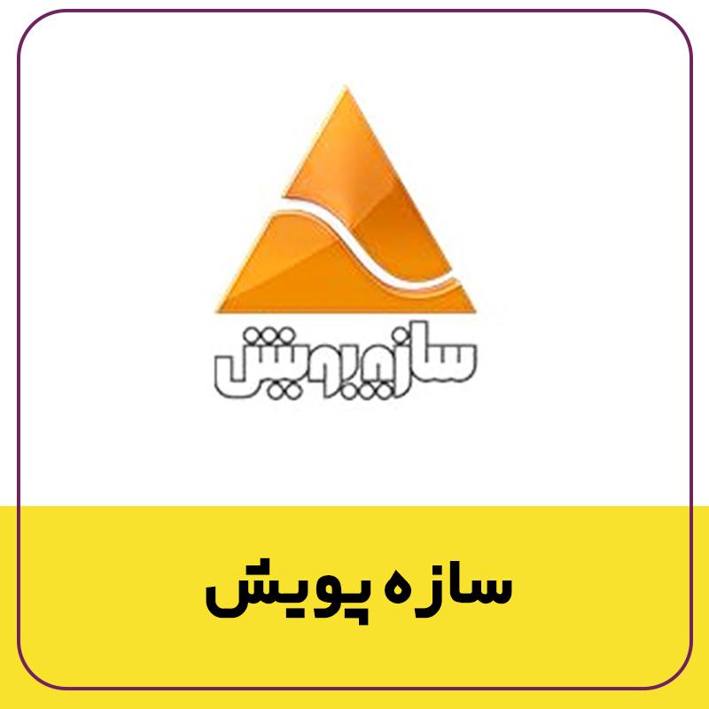 سوابق و رزومه شرکت زعفرانیه23
