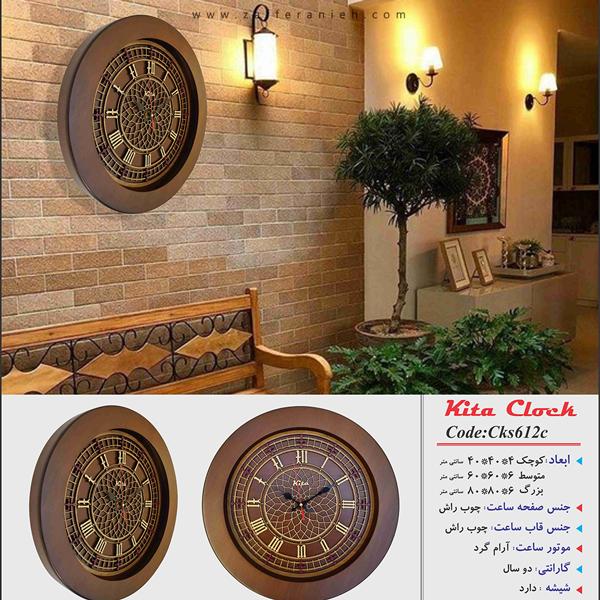 ساعت چوبی کیتا مدل CKS612C