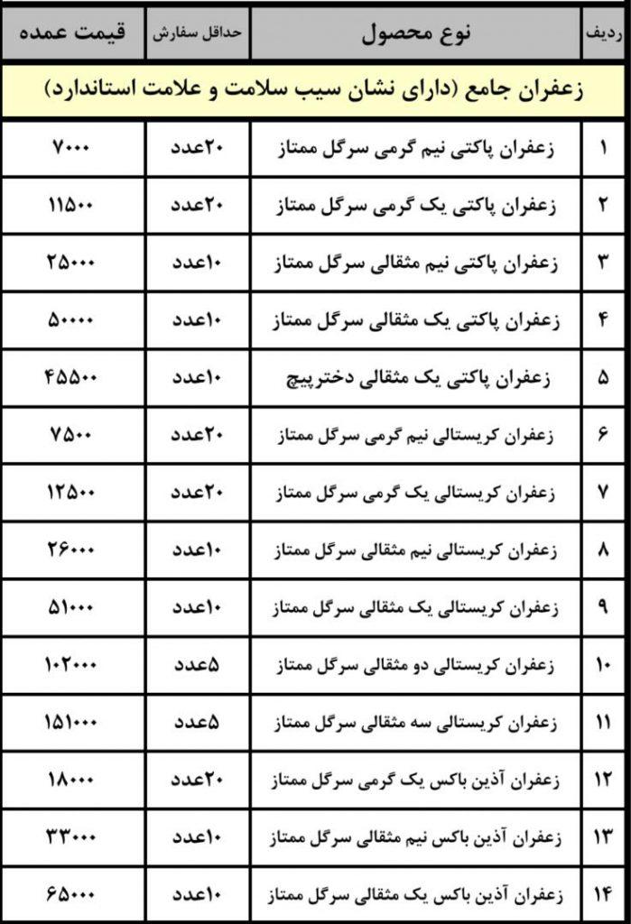 قیمت زعفران مهر 99 برند جامنع زعفران