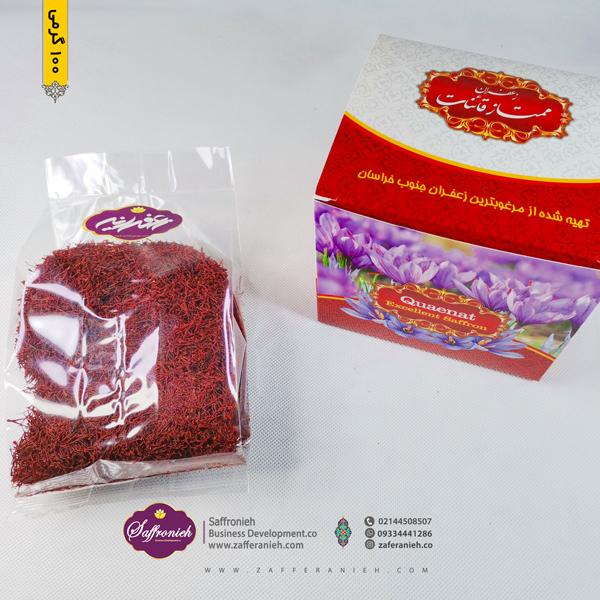 زعفران فله سرگل ممتاز صادراتی