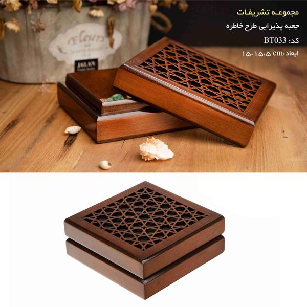 خرید اینترنتی جعبه چوبی طرح خاطره BT033