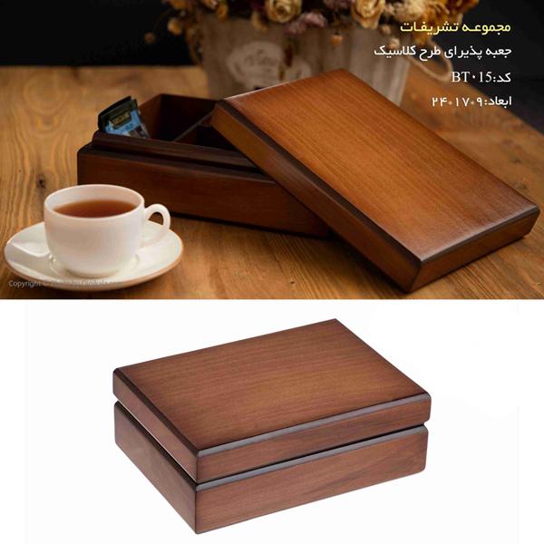 جعبه چوبی کلاسیک BT015