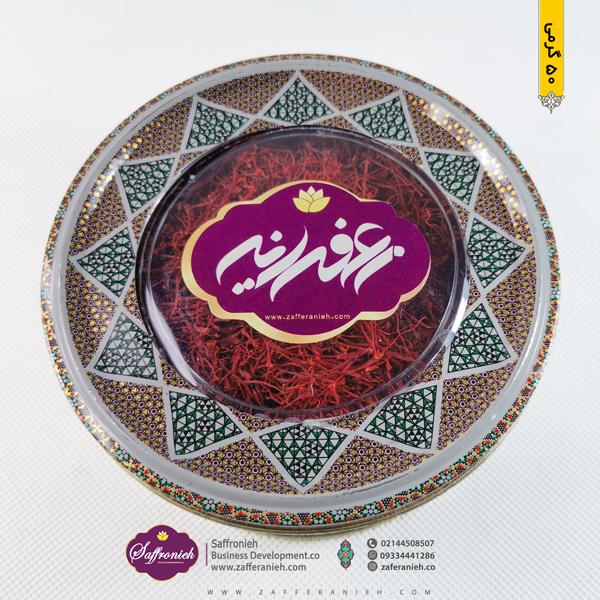 زعفران سرگل ممتاز صادراتی 50 گرمی
