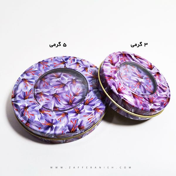 قوطی فلزی 5و 3 گرم طرح گل زعفران
