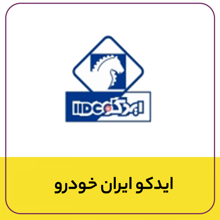 شرکت توسعه صنعت وخدمات ایرانیان (ایدکو) با سرمایه گذاري شرکت تعاونی خاص کارکنان ایران خودرو در سال 1383 تاسیس گردید.