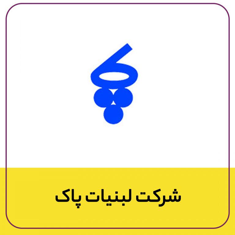 همکاری زعفرانیه با شرکت لبنیات پاک