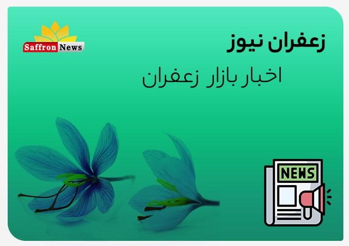 اخبار-روز-و-قیمت-رو-ز-بازار-زعفران-min