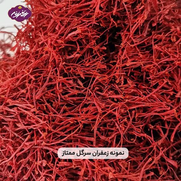 زعفران سرگل ممتاز صادراتی مخصوص بازار داخل
