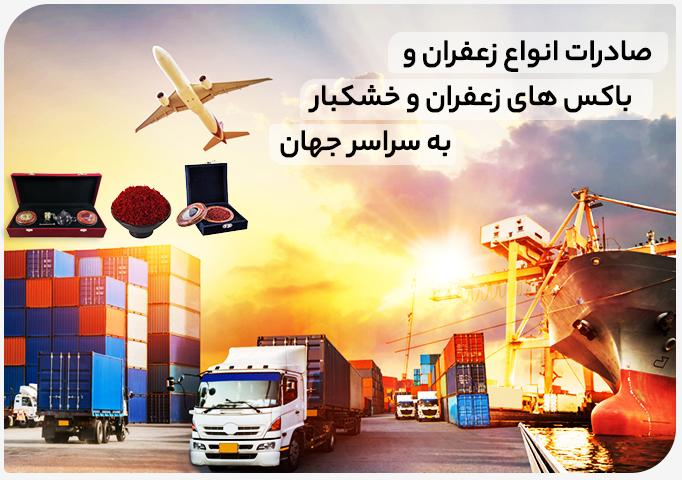 صادرات-انواع-زعفران-و-باکس-های-زعفران-و-خشکبار-به-سراسر-جهان-2