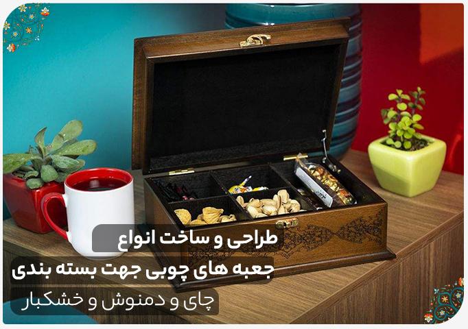 طراحی-و-ساخت-انواع-جعبه-های-چوبی-جهت-بسته-بندی-چای-و-دمنوش-و-خشکبار