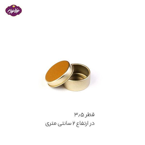 خرید آنلاین قوطی فلزی طلایی بدون طلق با قطر 3.5 سانتی و ارتفاع 2